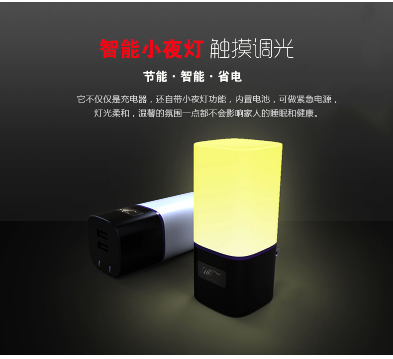 小夜灯充电器